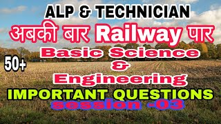 Science & Engineering VVI questions for ALP and Technician ||