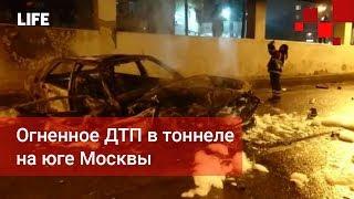 Огненное ДТП в тоннеле на юге Москвы