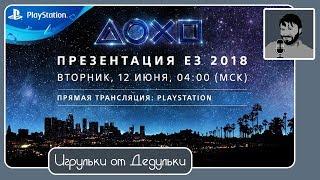 #E32018 #Playstation пресс конференция на русском языке с переводом #Sony