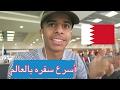 #تحدي_السفر3- رحله البحرين ب١٠٠ ريال بس!؟