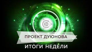 Итоги недели  Проект Дуюнова с 13 08 по 19 08 2018