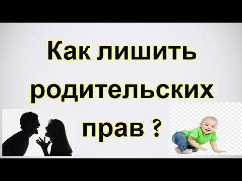 Как лишить себя родительских прав добровольно