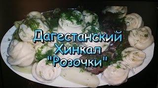 Обалденный Дагестанский Хинкал