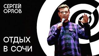 Сергей Орлов - Про отдых в Сочи