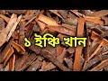 রাতে ১ ইঞ্চি থেকে ২ ইঞ্চি দারুচিনি খেয়ে, সকালে হিরো হয়ে জান || Benefits of cinnamon