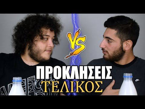 ΠΡΟΚΛΗΣΕΙΣ : The Game (ΤΕΛΙΚΟΣ) | Manos