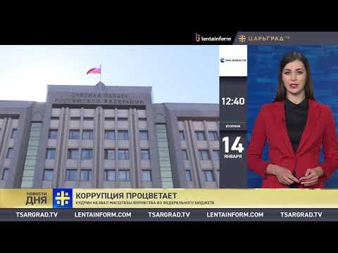 Новости дня (14.01.2020)