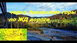 В поезде повезло проехать через Уральские Горы(, 2015-11-08T09:54:58.000Z)