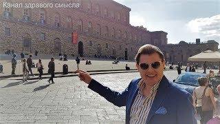 Евгений Понасенков гуляет по всегда ренессансной Флоренции