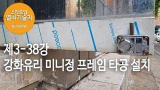 열쇠기술창업 짤강 제3-38강 강화유리용 미니정 프레임…