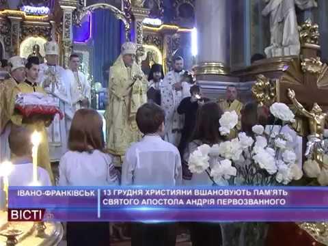 13грудня християни вшановують пам'ять святого апостола Андрія Первозванного