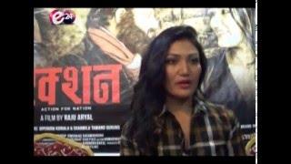 फिल्म एक्शनको प्रोमो भयो सार्वजनीक news24 tv
