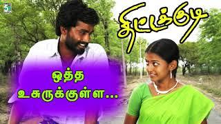 Otha Usurukulla Song | Thittakudi | Sainthavi | Ravi | Aswitha