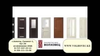 видео Распашные двери: входные, межкомнатные и их разновидности, комплектующие, особенности установки и эксплуатации