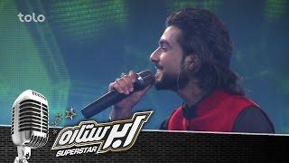 superstar season 2 top 9 jamshid sakhi فصل دوم ابر ستاره مرحله 9 بهترین جمشید سخی
