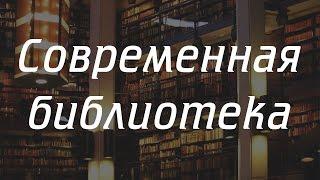 Современная библиотека г. Качканар