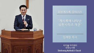 [두란노서원] 요한계시록 강의(12) '계시록에 나타난…