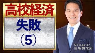 市場の失敗(5)非競合性・非排除性【高校経済】vol 24