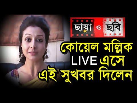 কোয়েল মল্লিক LIVE এসে দিলেন এই সুখবর | Chhaya O Chhobi | Koel Mallick Live Video