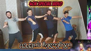 ცეკვის ჩელენჯი - 40K Special Video