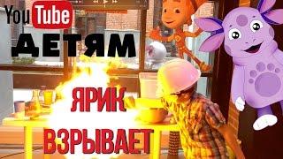 Youtube детям! Ярик взрывает водород! День рождения у ЛУНТИКА - 10 лет! Свинка Пепа и др. MGM