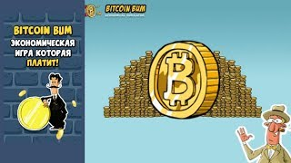 Bitcoin Bum (Bitcoin-Bum.com) отзывы 2019, обзор, Earn Free Bitcoins Through Playing Fun Game!