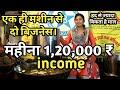 महीना 1,20,000 ₹ की income,ताबड़तोड़ कमाई वाला बिजनेस।Potato Chips business,banana chips business