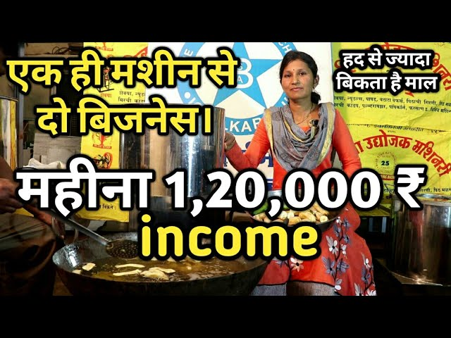 ????? 1,20,000 ? ?? income,??????? ???? ???? ???????Potato Chips business,banana chips business