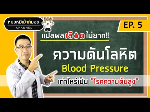 แปลผลความดันโลหิตด้วยตนเอง เท่าไหร่ถึงสูง | แปลผลเลือดไม่ยาก EP.5