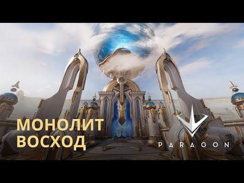 видео: Обновление paragon: «Монолит: Восход»