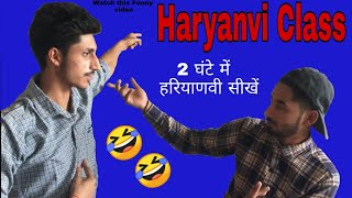 Gambar cover Haryanvi Class! Funny video! Lovish Arnaicha