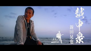 歌手活動55周年記念盤!! 表題曲「越中衆」は2019年発売アルバム『唄人2』収録、ライブでの人気曲をシングル用に新録音。 NHK「新日本紀行」を見...