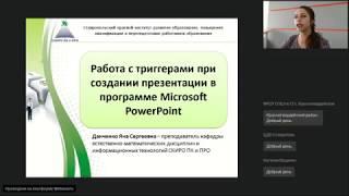 работа с триггерами при создании презентации в программе Microsoft PowerPoint