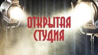 LIVE | ММСО - 2017. | Открытая студия |Сергей Кравцов |