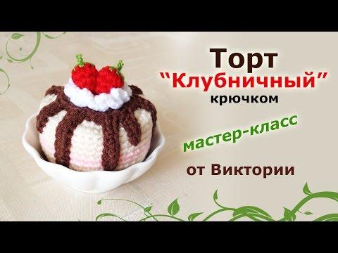 Торт клубничный крючком.