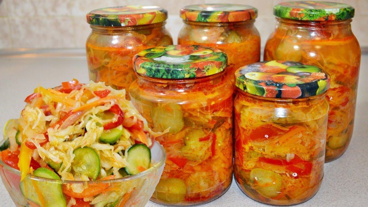 рецепты салатов с капустой на зиму домашняя заготовка