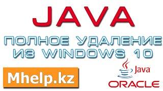 как полностью удалить Java в Windows 10