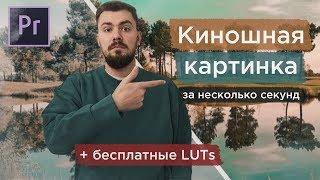 Киношная картинка с помощью LUTs в Adobe Premiere Pro за несколько секунд. Бесплатные LUT пресеты