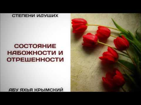 48. Состояние набожности и отрешенности || Абу Яхья Крымский