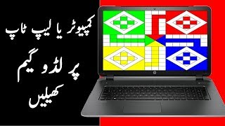 How to Download Install and Play LUDO STAR on Window 7/8/8.1/10 PC or Laptop in Urdu by W&R Videos