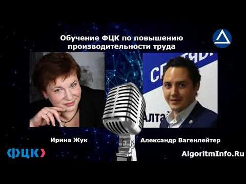 Алгоритм (020): Ирина Жук - заместитель Генерального директора по обучению ФЦК