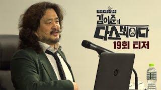[티저] 김어준의 다스 뵈이다 19회