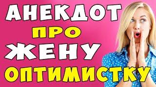 АНЕКДОТ про Жену Затейницу и Измену Самые смешные свежие анекдоты