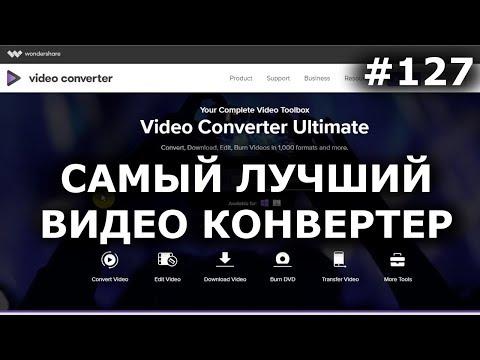 САМЫЙ ЛУЧШИЙ ВИДЕО КОНВЕРТЕР | Wondershare Converter Ultimate