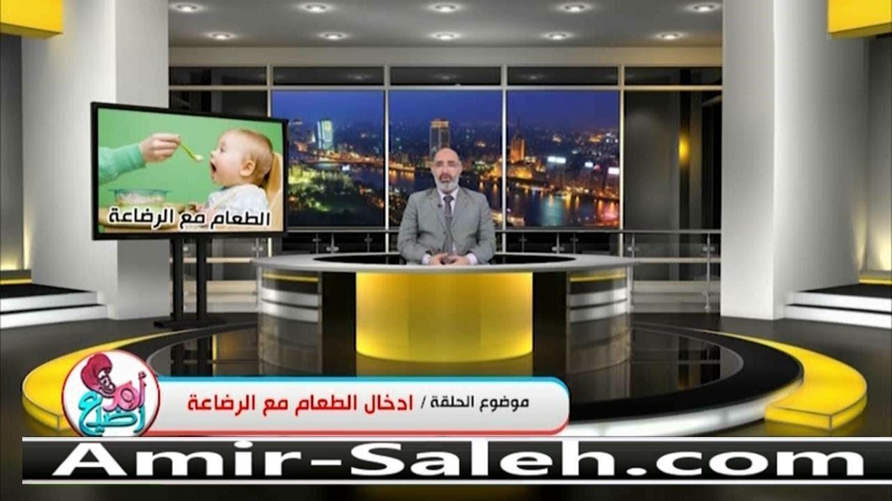 إدخال الطعام مع الرضاعة | الدكتور أمير صالح | برنامج أم ورضيع