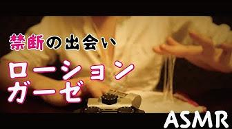 ガーゼ 動画 ローション