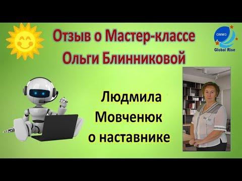 Отзыв о мастер классе Ольги Блинниковой.