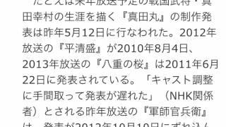 NHK大河『花燃ゆ』 大コケの背景に作品巡る政治的配慮あり NHKの大河ド...