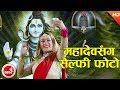 Download New Teej Song 2074 | Mahadev Sanga Selfie Photo - Niruta Chhetri MP3 song and Music Video