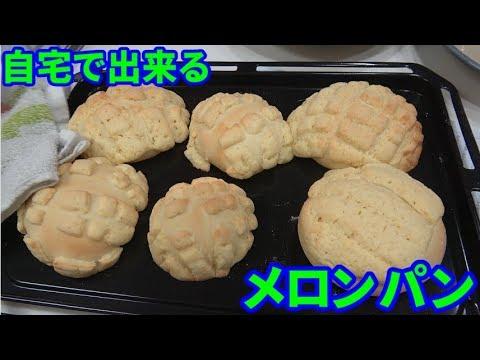 自宅でメロンパン作ったら激ウマだったそうです。